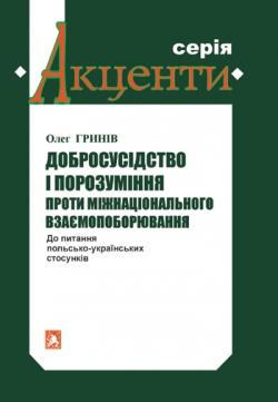Гринів Олег. Добросусідство і порозуміння проти міжнаціонального взаємопоборювання