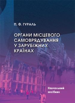 Гураль П. Ф. Органи місцевого самоврядування у зарубіжних країнах
