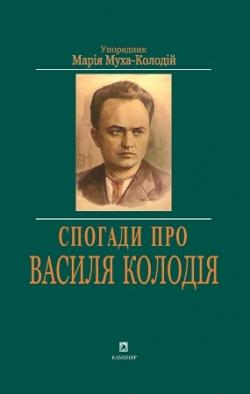 Спогади про Василя Колодія