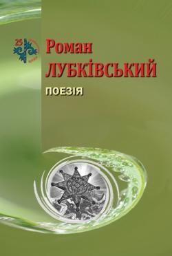 Лубківський Роман. Поезія