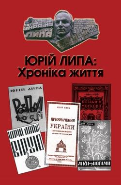 Юрій Липа: Хроніка життя
