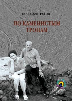 Рогов В'ячеслав. Кам'янистими дорогами...