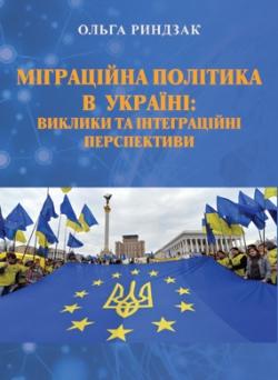 Риндзак Ольга. Міграційна політика в Україні: виклики та інтеграційні перспективи