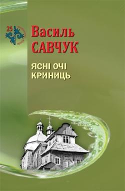 Савчук Василь. Ясні очі криниць