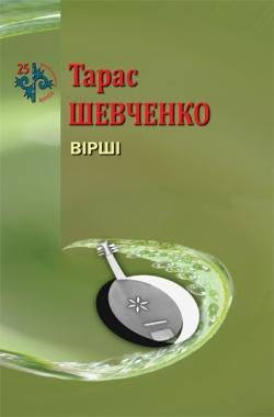 Шевченко Тарас. Вірші