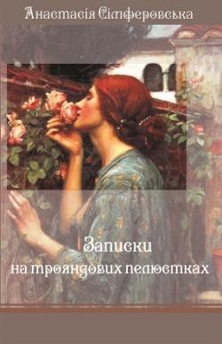 Сімферовська Анастасія. Записки на трояндових пелюстках