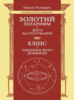 Устянич Євген. Золотий логарифм і його застосування