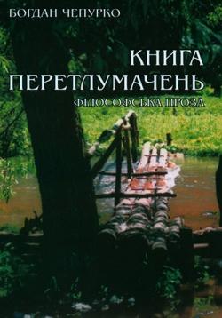 Чепурко Богдан. Книга перетлумачень