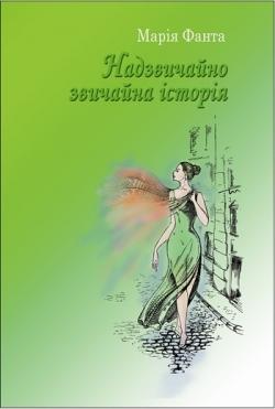 Фанта Марія. Надзвичайно звичайна історія