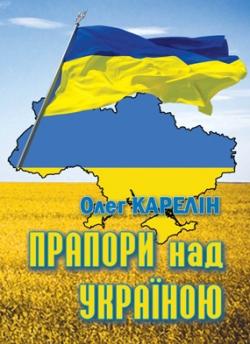 Карелін Олег. Прапори над Україною