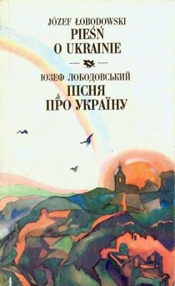 Лободовський Юзеф. Пісня про Україну