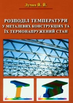 Лучко Й. Й. Розподіл температури в металевих конструкціях та їх термонапружений стан