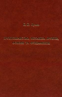Лучко Й. Й. Ґрунтознавство, механіка ґрунтів, основи та фундаменти