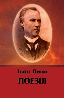 Липа Іван. Поезії