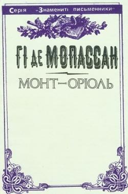 Мопассан Гі де. Монт-Оріоль