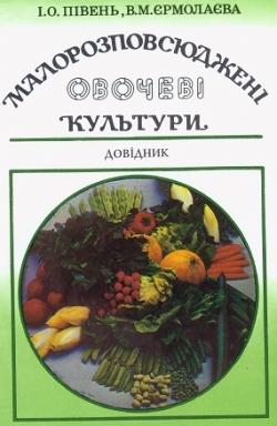 Півень І. О., Єрмолаєва В. М. Малорозповсюджені овочеві культури: довідник