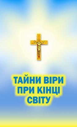 Галина, раба Божа. Тайни віри при кінці світу