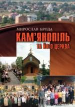 Брода Мирослав. Кам'янопіль та його церква: До історії підльвівського села
