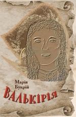 Букрій Марія. Валькірія