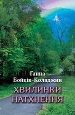 Бойків-Коляджин Ганна. Хвилинки натхнення