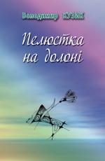 Кузик Володимир. Пелюстка на долоні