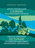 Миклаш Леся, Магура Богдан. Англо-український словник лісотехнічних термінів