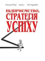 Облуй Кшиштоф, Надашкевич Віто. Підприємство: стратегія успіху