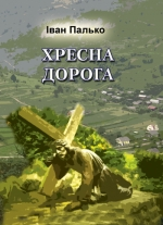 Палько Іван. Хресна Дорога