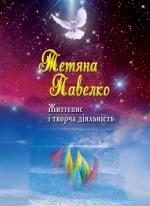 І тільки мить...: Життєпис і творча діяльність Тетяни Павелко
