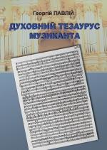 Павлій Георгій. Духовний тезаурус музиканта