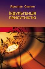 Савчин Ярослав. Індульгенція присутністю