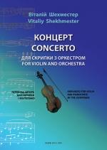 Шехместер Віталій. Концерт для скрипки з оркестром