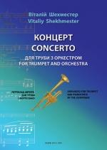 Шехместер Віталій. Концерт для труби з оркестром