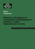 Софінська Ірина. Принцип субсидіарності у місцевому самоврядуванні України та країн Європейського Союзу