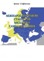 Софінська Ірина. Міжнародно-правові стандарти місцевого самоврядування
