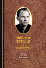 Трухан Мирослав. Проти течії. том 2