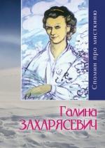 Галина Захарясевич-Липа: Спомин про мисткиню