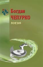 Чепурко Богдан. Поезія