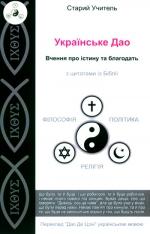 Старий Учитель. Українське Дао: Вчення про істину та благодать з цитатами із Біблії