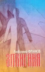 Франків Любомир. Зіткнення