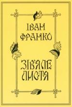 Франко Іван. «Зів'яле листя»