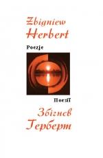 Герберт Збіґнєв.  Поезії