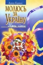Канич Анна. Молюсь за Україну