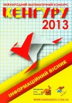 Міжнародний математичний конкурс «Кенгуру». 2012-2013 навчальний рік. Інформаційний вісник
