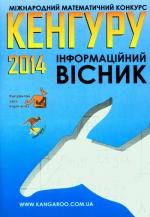 Міжнародний математичний конкурс «Кенгуру»: 2013-2014 навчальний рік