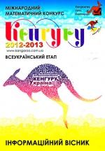 Міжнародний математичний конкурс «Кенгуру» 2012-2013 навчальний рік