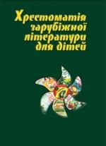 Хрестоматія зарубіжної літератури для дітей