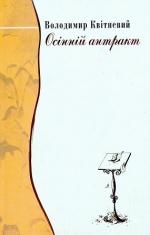 Квітневий Володимир. Осінній антракт