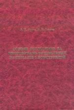 Лучко Й. Й., Коваль П.М. Основи досліджень та випробувань будівельних матеріалів і конструкцій