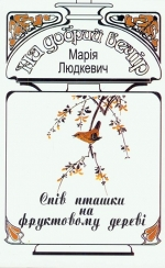 Людкевич Марія. Спів пташки на фруктовому дереві